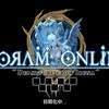 toram onlineプレイ日記 #5