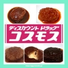 【コスモス】プライベートブランド「おいしい惣菜」のハンバーグ5種類を食べ比べ!