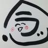 今日の漢字352