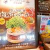 フレッシュネスバーガーの「プレミアム 松阪牛バーガー」を食べて来た。肉好きは絶対食え! いいから、とりあえず食って来い!