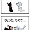【織田シナモン信長・第四話】直前情報!