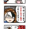 黙れ小僧~っ!!!