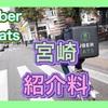 【Uber Eats 宮崎】たった1回配達するだけで最大10,000円とステッカーが貰える登録方法 | 宮崎のエリアマップと招待コードはこちら