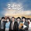 韓国ドラマが苦手な私がハマった韓国ドラマ「ミセン-未生-」