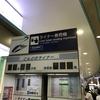 2017/8 JL959 NRT→ICN J