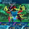 世界樹の迷宮X、ヒポグリフ戦