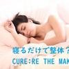 【キュアレ枕】仰向けで寝るだけ?肩こり腰痛の整体枕『ザ・マクラ』