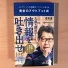 【書評】『黄金のアウトプット術  著者: 成毛眞』インプットした情報を「お金」に変える
