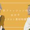【フリーイラスト素材】秋ファッションの女の子のイラスト素材特集