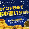 【本サイト限定】モバトク登録で500円分もらえる!モバトクの上手な利用方法を徹底解説!