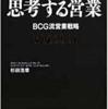 ★思考する営業 BCG流営業戦略 杉田浩章