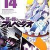明日6月30日(金曜日)発売のコミックス