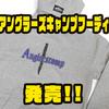 【DRT】オシャレなロゴデザインパーカー「アングラーズキャンプフーディ」通販サイト入荷!