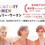映画「20センチュリー・ウーマン」(ややネタバレ)1979年の(アメリカの)女性たちはどう生きたのか?という映画です