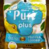 驚愕!プラズマ乳酸菌1000億個配合のグミ!『ピュレグミプラス レモンヨーグルト味』