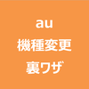 【au】auユーザーがおトクに機種変更する裏ワザ