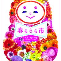 【4/18更新!】2018年4月開催!金沢から行けるイベントを「週末、金沢。」が紹介!
