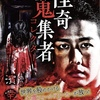 初出演DVD『怪奇蒐集者 濱幸成』5月2日発売開始です!