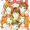 恋とは何かを知りたければ、中野純子「ヘタコイ」を読むといいよ。