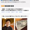 【給付金】毎月40万円支給致します。