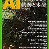 『別冊日経サイエンス AI 人工知能の軌跡と未来』