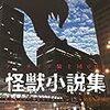 『怪獣小説集』『ノーサンブリア物語』