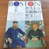 『ボストン美術館の至宝展』に行って来ました