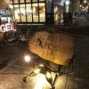 Cafe Independants(カフェ アンデパンダン)御幸町三条  京都の学生や若者の情報発信基地1928ビルの地下にあるオシャレなカフェ