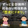 【ずっと全部無料!超面白くて勉強になる動画!】「歴史にドキリ」!