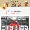 芸人引退覚悟でYouTuberに挑戦するキング・コング梶原雄太|1年間で登録者数100万人達成するのか?