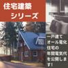 一戸建てでオール電化住宅の年間の電気代を公開します!