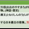 これだけ覚える!日本文学の流れ-高校受験国語対策