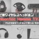 テレビ用ワイヤレスヘッドホン「Noontec Hammo TV」|テレビの音をヘッドホンで聞けると意外に便利!