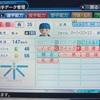 39.オリジナル選手 阿部耕司選手 (パワプロ2018)