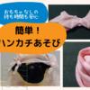 子育てスキル【0円遊び】ハンカチ1枚で簡単、バナナ・花・指人形・リボンなど。おもちゃなしの待ち時間も怖くない