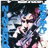 マイクロデザイン出版局発売のレトロゲームのゲーム雑誌売れ筋ランキング30