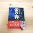 石井光太「蛍の森」を読み、ハンセン病を知る。