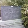 开封河南贡院碑