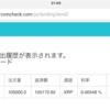 【コインチェック】の貸仮想通貨の1ヶ月を終えて得たXRP