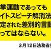 ヘイト候補に投票しないでください。ヘイト候補を落選させましょう。 #ヘイト候補落選運動 #日本第一党 #在特会 まとめ