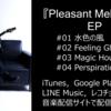 フュージョンギターインストのオリジナル曲4曲をまとめたEP『Pleasant Melodies』を主要音楽配信サイトで配信中