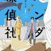 【マンガ】『パンダ探偵社』1巻―ヒトではなくなっていく哀しさと覚悟