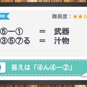 【No.66】小学生から解ける謎解き練習問題(難易度★4)