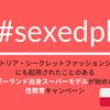 【前編】ポーランド出身のスーパーモデルが始めた#sexedpl |ポーランドの性教育・性事情・ルッキズム