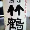 竹鶴 純米吟醸 生 初しぼり