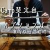 Tokyo Camp焚き火台 オプションパーツ レビュー