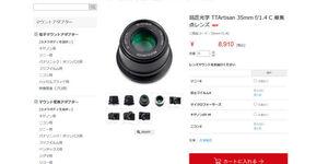 欲しい人は急いで!1万円で買える銘匠光学 TTArtisan 35mm f/1.4 C