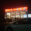 大和市下和田にあるラーメン壱六家 大和店
