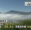 23日は「処暑」、阿蘇谷に雲海