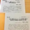 渡邉文枝さんのMOOCsに関する研究論文2編が『日本教育工学会論文誌』に載りました。